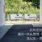 【北海道無人駅】根室本線「滝川-富良野間」その2 茂尻駅~芦別駅