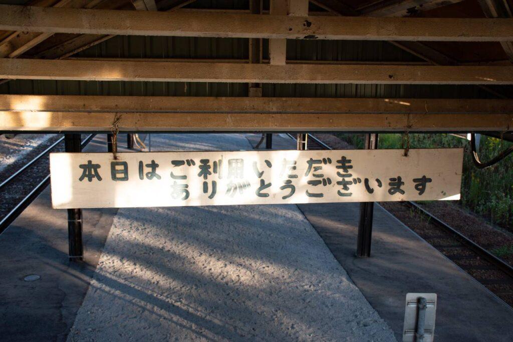 上芦別駅跨線橋内部