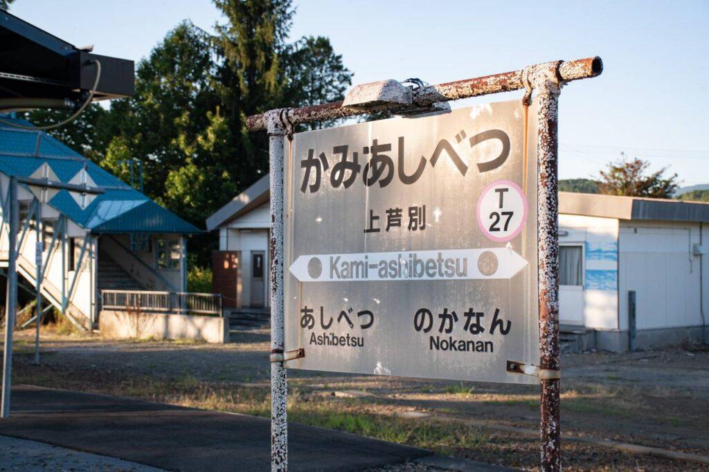 上芦別駅駅名標