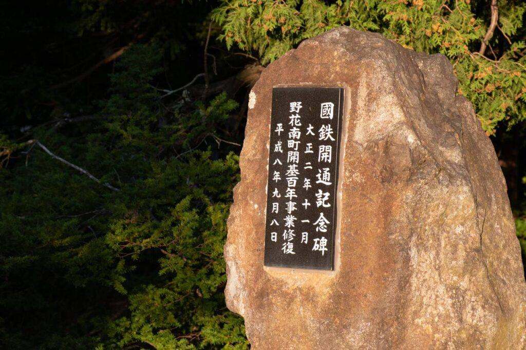 野花南駅前の国鉄開通記念碑