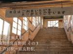 【北海道無人駅】根室本線「滝川-富良野間」その3 上芦別駅~富良野駅