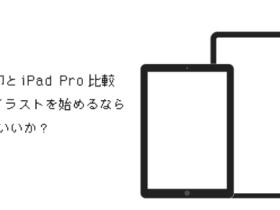 iPad無印とiPad Pro比較!iPadでイラストを始めるならどちらがいいか?