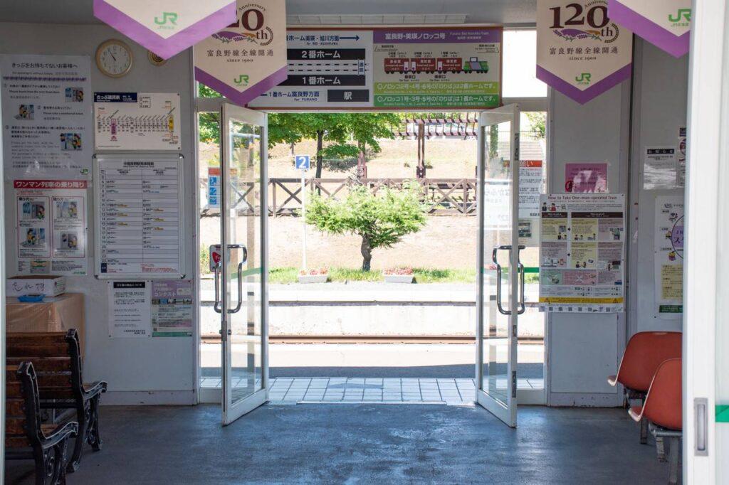 中富良野駅駅舎内