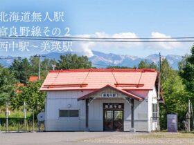 【北海道無人駅】富良野線その2 西中駅~美瑛駅