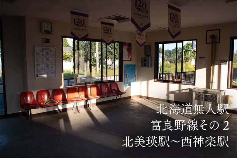【北海道無人駅】富良野線その3 北美瑛駅~西神楽駅